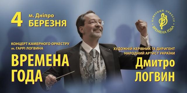 В Днепре состоится весенний концерт Времен года