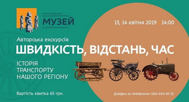 В историческом музее расскажут об истории транспорта нашего города
