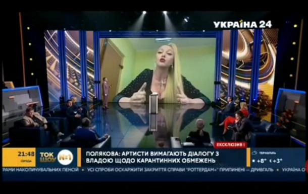 Оля Полякова поругалась в телеэфире с Ляшко из-за карантина